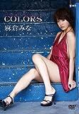 麻倉みな/COLORS [DVD]