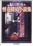 怪奇探偵小説集〈3〉 (ハルキ文庫)