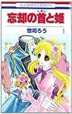 忘却の首と姫 第1巻 (花とゆめCOMICS)