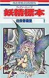 妖精標本 / 由貴 香織里 のシリーズ情報を見る