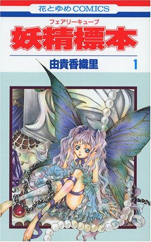 妖精標本 第1巻 (花とゆめCOMICS)