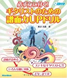 必ず身に付く! ギタリストのための譜面力UPドリル(CD付き)