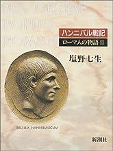 ローマ人の物語〈2〉― ハンニバル戦記