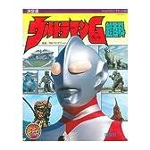 決定版 ウルトラマンG(グレート)超百科 (テレビマガジンデラックス)