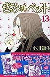きみはペット (13) (講談社コミックスKiss (559巻))