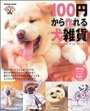 100円から作れる犬雑貨