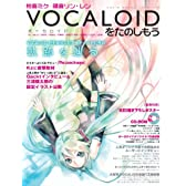 初音ミク・鏡音リン・レン VOCALOID(ボーカロイド)をたのしもう 【CD-ROM付】 (ヤマハムックシリーズ)