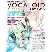 初音ミク・鏡音リン・レン VOCALOID(ボーカロイド)をたのしもう 【CD-ROM付】 (ヤマハムックシリーズ)