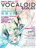初音ミク・鏡音リン・レン☆ボーカロイドを楽しもう 【CD-ROM付】 (ヤマハムックシリーズ)
