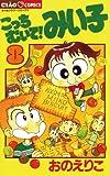 こっちむいて!みい子(8) (ちゃおコミックス)