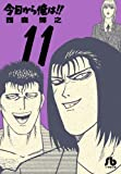 今日から俺は!! 11 (小学館文庫)