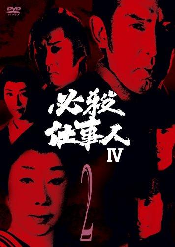 必殺仕事人IV VOL.2 [DVD]
