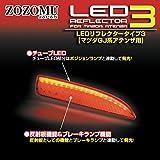 MAZDA チューブLED リフレクター Type3 GJ アテンザ ATENZA