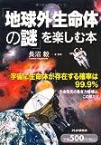 「地球外生命体の謎」を楽しむ本