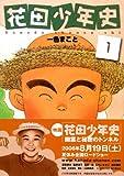 花田少年史 (1) (モーニングKC (1519))
