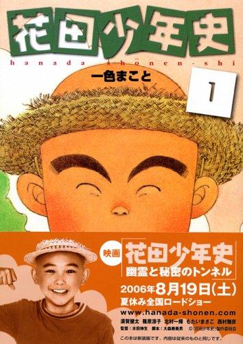 花田少年史(1) (モーニングKC (1519))