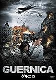 ゲルニカ[DVD]