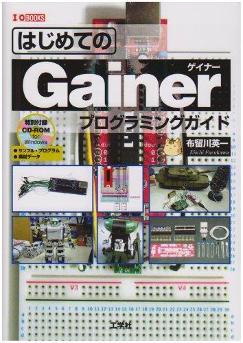 はじめてのGainerプログラミングガイド (I・O BOOKS) - 布留川 英一