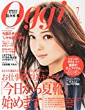 Oggi (オッジ) 2013年 07月号 [雑誌]