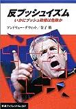 反ブッシュイズム―いかにブッシュ政権は危険か (岩波ブックレット)