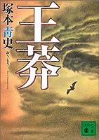 王莽 (講談社文庫)