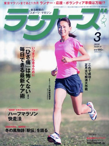 ランナーズ 2010年 03月号 [雑誌]