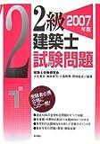 2級建築士試験問題 2007年版 (2007)