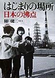 はじまりの場所―日本の沸点