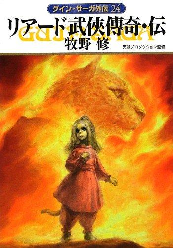 リアード武侠傳奇・伝―グイン・サーガ外伝〈24〉