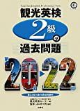 観光英検2級の過去問題 第20~22回<CD付>
