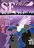 S-Fマガジン 2008年 02月号 [雑誌]