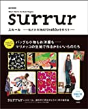 surrur スルール ―私だけのmarimekkoを作ろう― (e-MOOK)