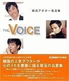 韓流アクター名言集 The Voice