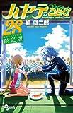 ハヤテのごとく!28 劇場アニメ化記念限定版 (少年サンデーコミックス)