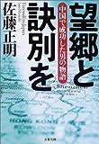 望郷と訣別を―中国で成功した男の物語 (文春文庫)