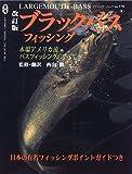 ブラックバスフィッシング―本場アメリカ流バスフィッシングのすべて (ブティック・ムック―The hunting fishing library (No.170))