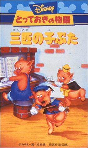 3匹の子ぶた【二カ国語版】 [VHS]