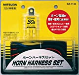 MITSUBA [ ミツバサンコーワ ] ホーンハーネス [ クラクション ] ホーン簡単取付 [ 品番 ] SZ-1133