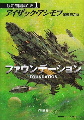 ファウンデーション —銀河帝国興亡史〈1〉 (ハヤカワ文庫SF)