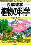 図解雑学 植物の科学 (図解雑学シリーズ)