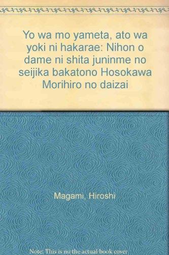 余はもう辞めたあとはよきにはからえ―日本をダメにした十人目の政治家 バカ殿細川護煕の大罪