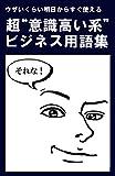 """超 """"意識高い系"""" ビジネス用語集"""