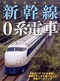 復刻増補版 新幹線0系電車