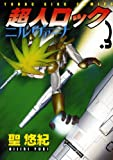 超人ロック ニルヴァーナ (3) (ヤングキングコミックス)