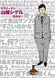 サラリーマン山崎シゲル (ポニーキャニオン)