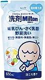 洗剤Milton(ミルトン) 哺乳びん・さく乳器・野菜洗い 詰め替え用 650ml ランキングお取り寄せ