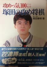 塚田の攻め将棋―攻めっ気100パーセント