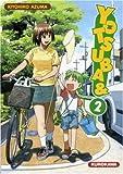 echange, troc Kiyohiko Azuma - Yotsuba, Tome 2 :