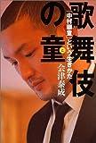 歌舞伎の童 「中村獅童」という生き方