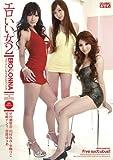 エロいい女 2 [DVD]